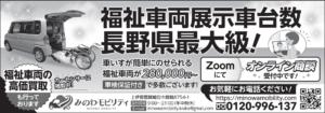 信濃毎日新聞に当社の広告が掲載されております!